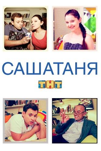 СашаТаня [06х01-03 из 16] (2018) HDTV 1080i от MediaClub