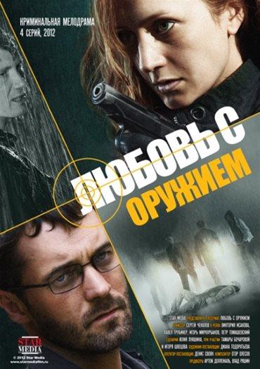 Любовь с оружием (2011) DVDRip / WEB-DL 720p