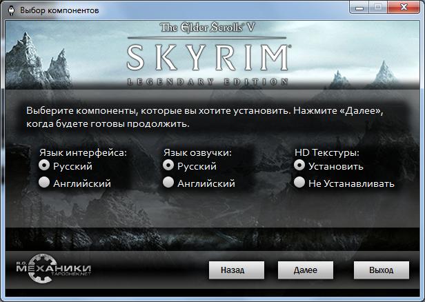 The Elder Scrolls V: Skyrim (2011) [Ru/En] (1.9.32.0.8 / 4 DLC) Repack R.G. Механики [Legendary Edition]