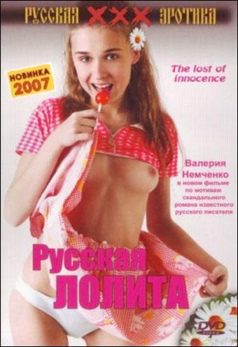 Русская Лолита (2007)