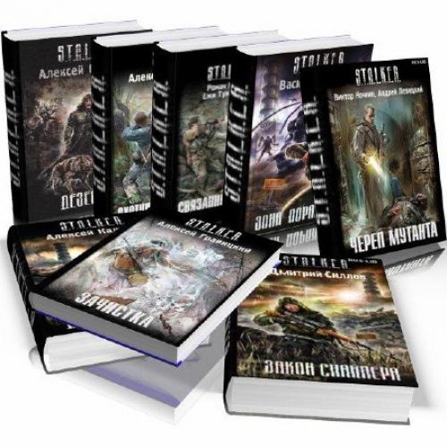 сборник книг сталкер скачать бесплатно без регистрации и смс через торрент
