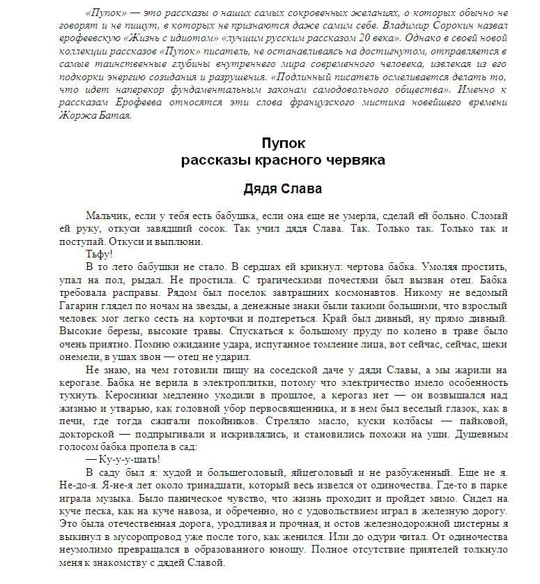 хороший сталин виктор ерофеев википедия