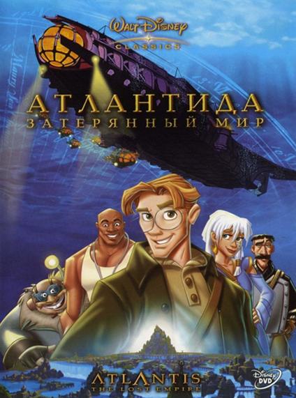 Атлантида: Затерянный мир / Атлантида 2: Возвращение Майло / Atlantis: The Lost Empire / Atlantis: Milos Return (Гари Труздейл / Gary Trousdale, Виктор Кук / Victor Cook...) [2001, 2003, фантастика, Blu-ray disc 1080p (custom)]