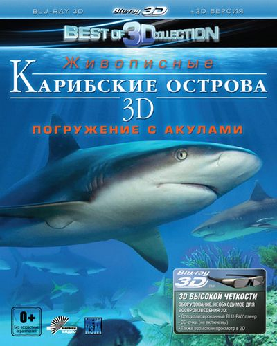 Изображение для Карибские острова 3Д: Погружение с акулами / Adventure Carribean 3D: Diving With Sharks (2012) [Blu-ray 1080p BD3D] (кликните для просмотра полного изображения)