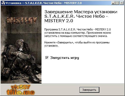 STALKER_CS.mdx. Из указанной раздачи скачать файл. Установить лицензионну