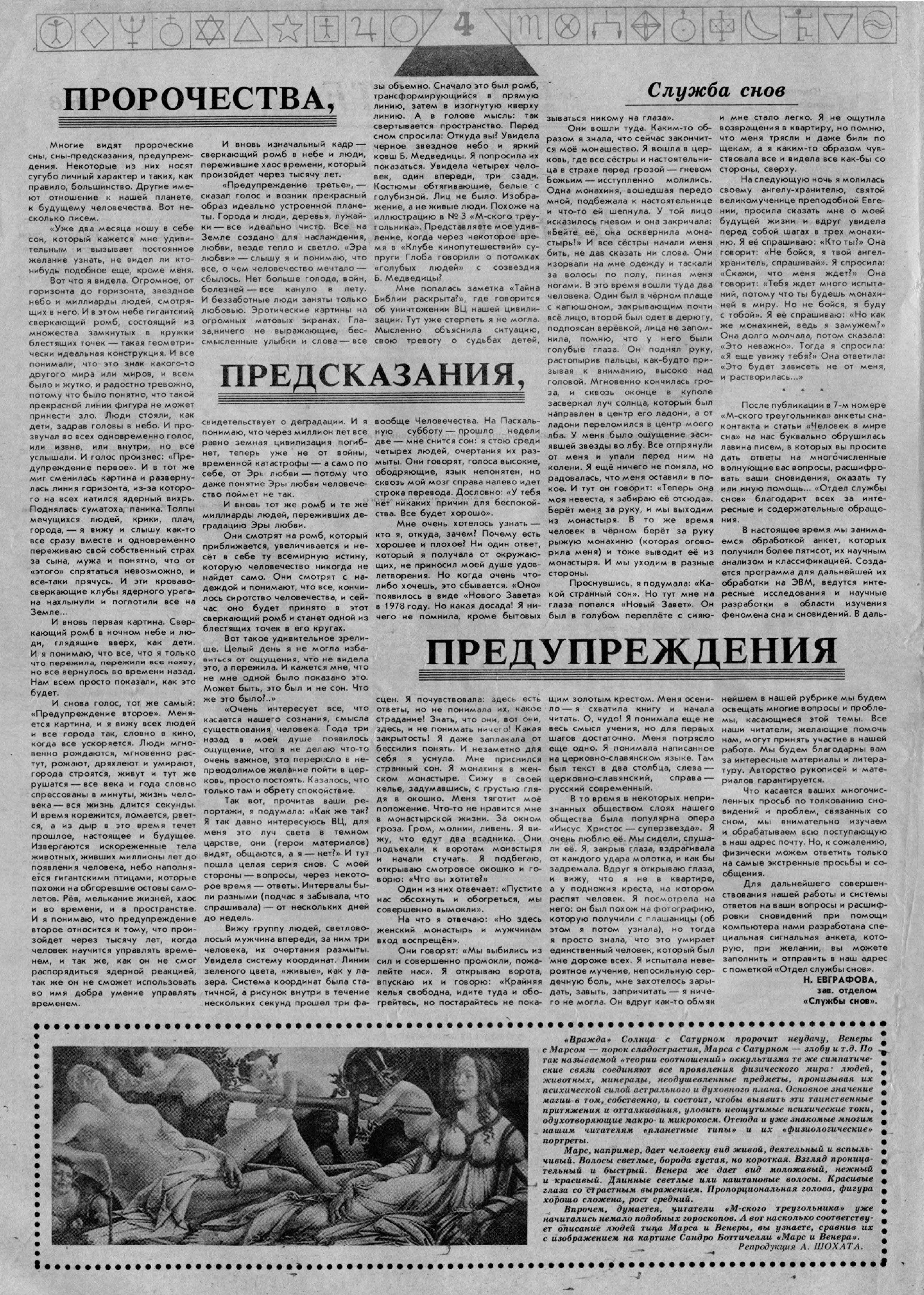 М-ский треугольник #19 (1992)_Страница_04.jpg