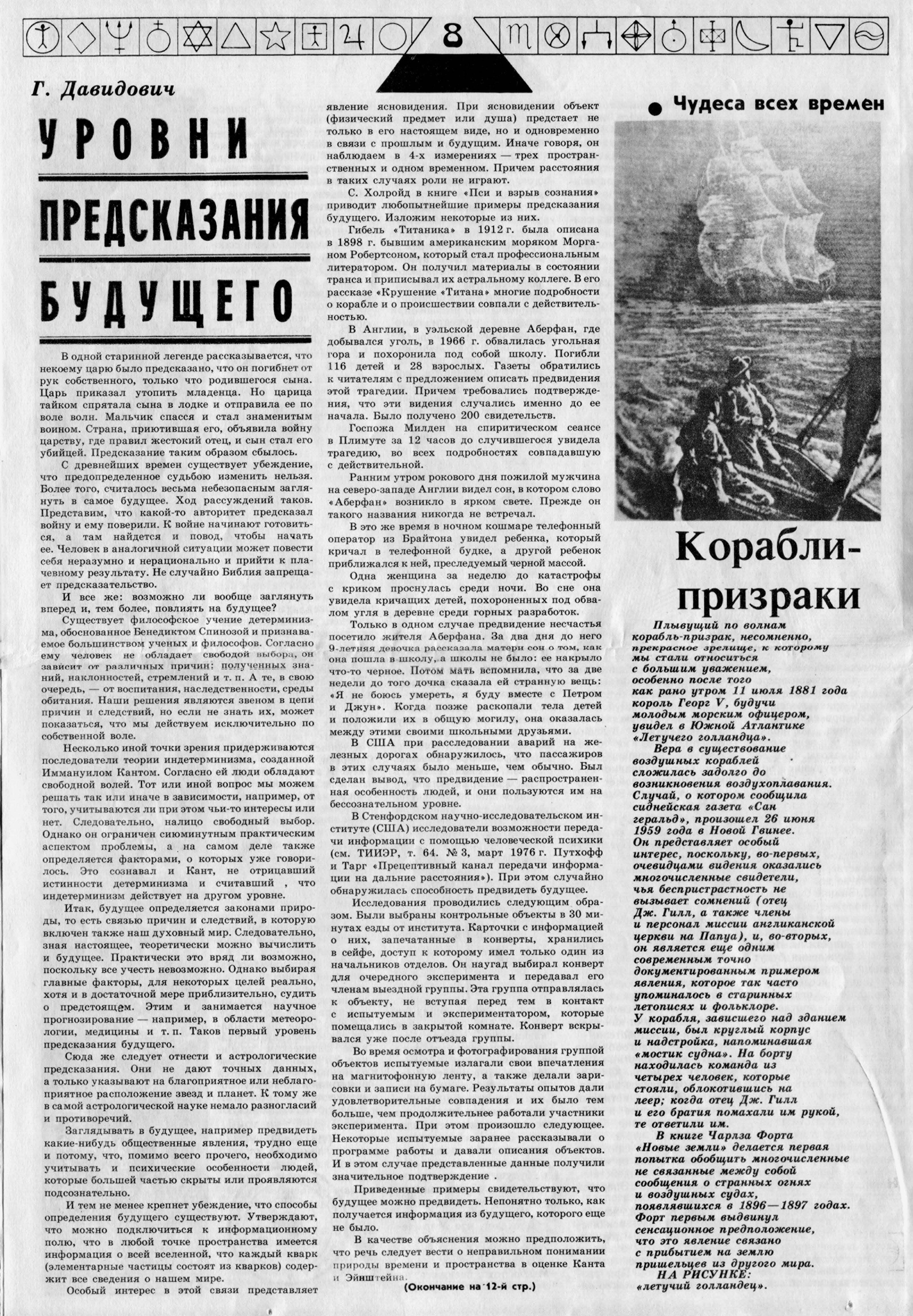 М-ский треугольник #08 (02-1991)_Страница_08.jpg