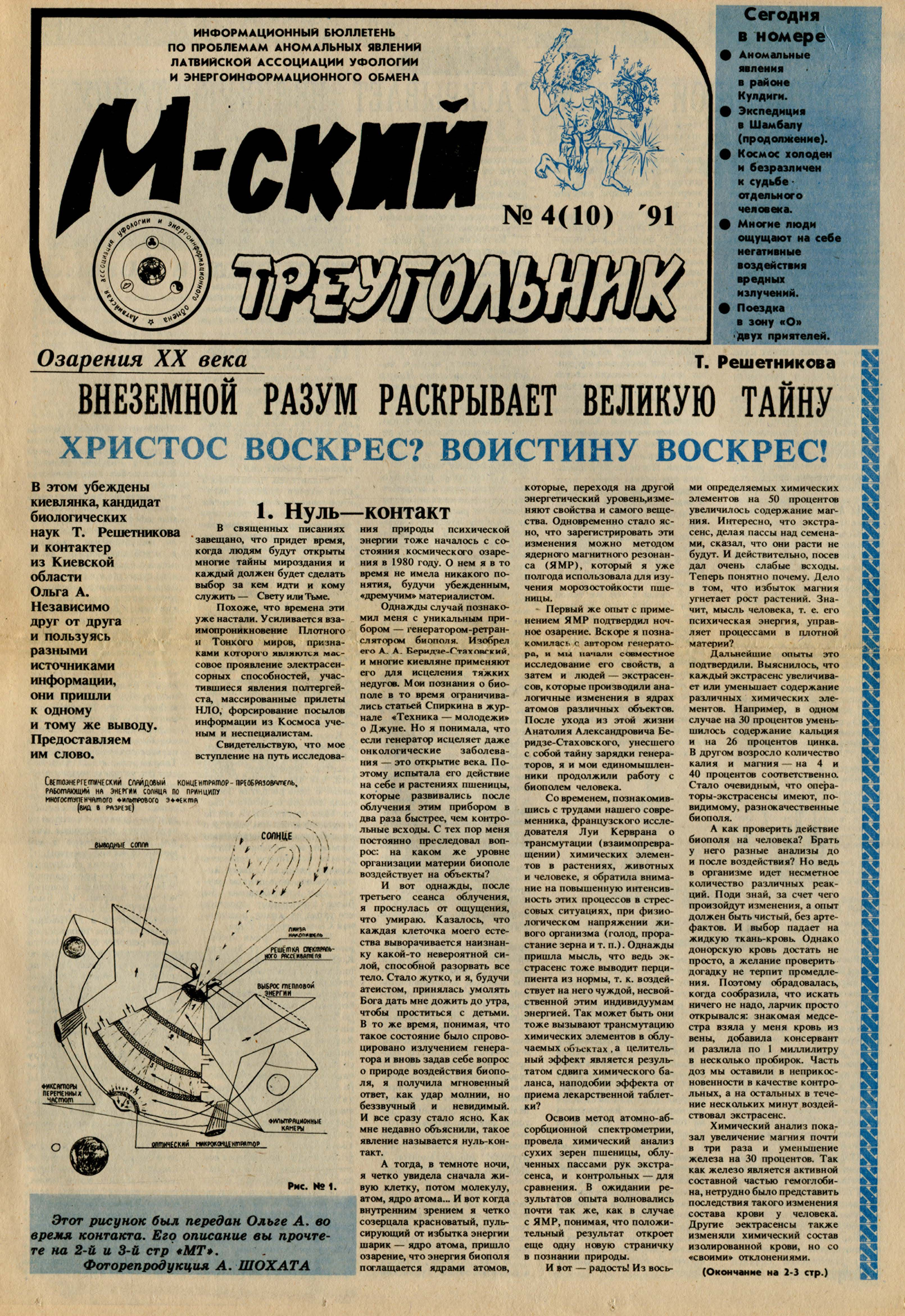 М-ский треугольник #10 (04-1991)_Страница_01.jpg