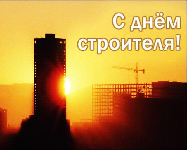 С днём строителя!!!