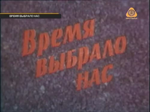 Время выбрало нас (Михаил Пташук) [1979 г., военный, DVB] 5 серий из 5