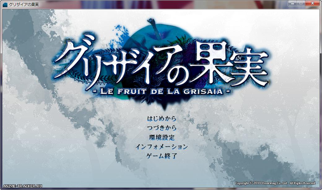 Grisaia no Kajitsu / Le Fruit De La Grisaia [2011] [Cen] [VN] [ENG,JAP] H-Game