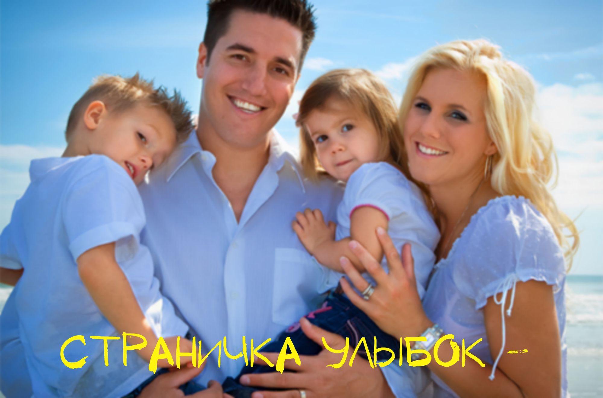 С семьёй на отдыхе фото 14 фотография