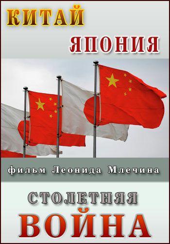 Китай - Япония: столетняя война (2013) SATRip