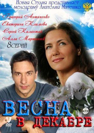 Весна в декабре / Серии: 1-8 из 8 (Анатолий Матешко) [2011, Мелодрама, HDTVRip-AVC]