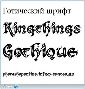 Готический шрифт Kingthings Gothique