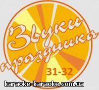1373467281_zvuki-prazdnika-31-32-rusfree.net.jpg