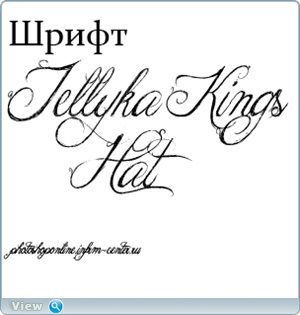 Шрифт JellykaKingsHat