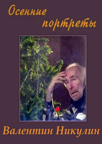 Осенние портреты. Валентин Никулин (Юрий Рашкин) [2000 г., Биографический, SATRip]