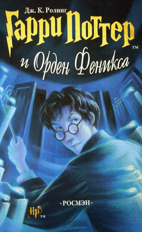 Гарри Поттер  (5).jpg