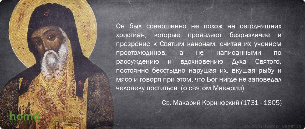 Св. Макарий Коринфский.jpg