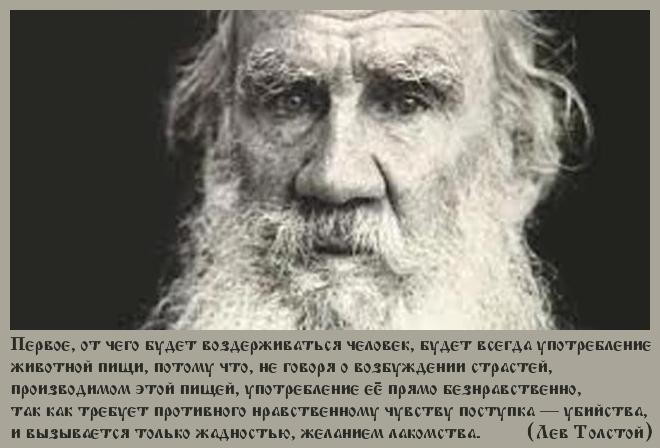 Лев Толстой_11.jpg