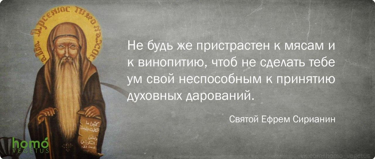 Святой Ефрем Сирианин_2.jpg