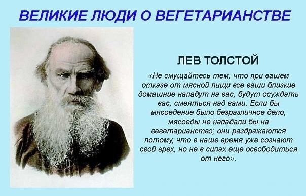 Лев Толстой_2.jpg