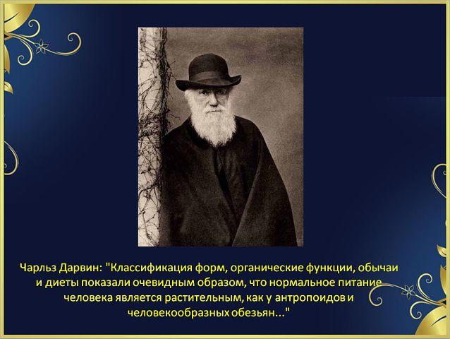 Основоположник эволюционного учения Чарльз Дарвин.jpg