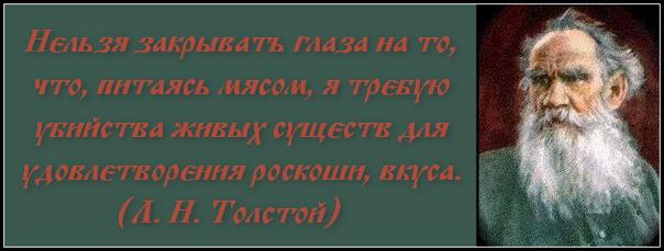 Лев Толстой_3.jpg