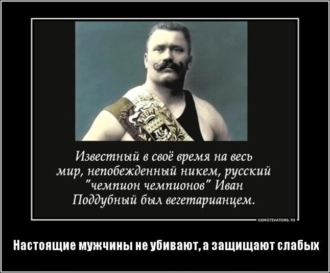 Иван Поддубный.jpg
