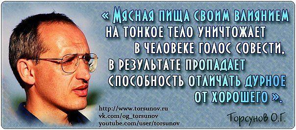 Доктор Торсунов_1.jpg