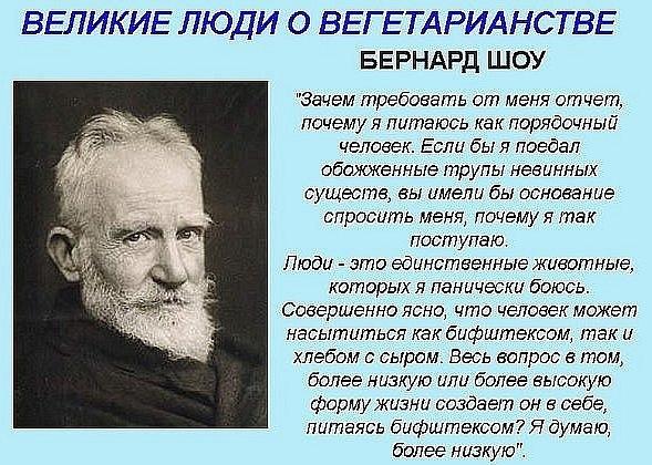 Бернард Шоу_2.jpg