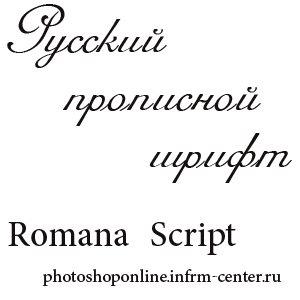 Шрифт скачать прописной.