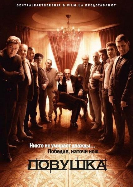 Ловушка (2013) - скачать сериал