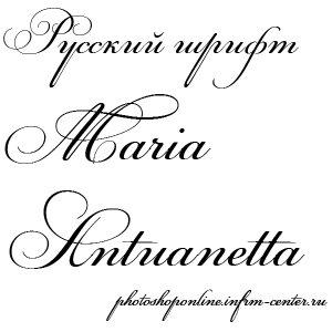 Русский прописной шрифт maria antuanetta