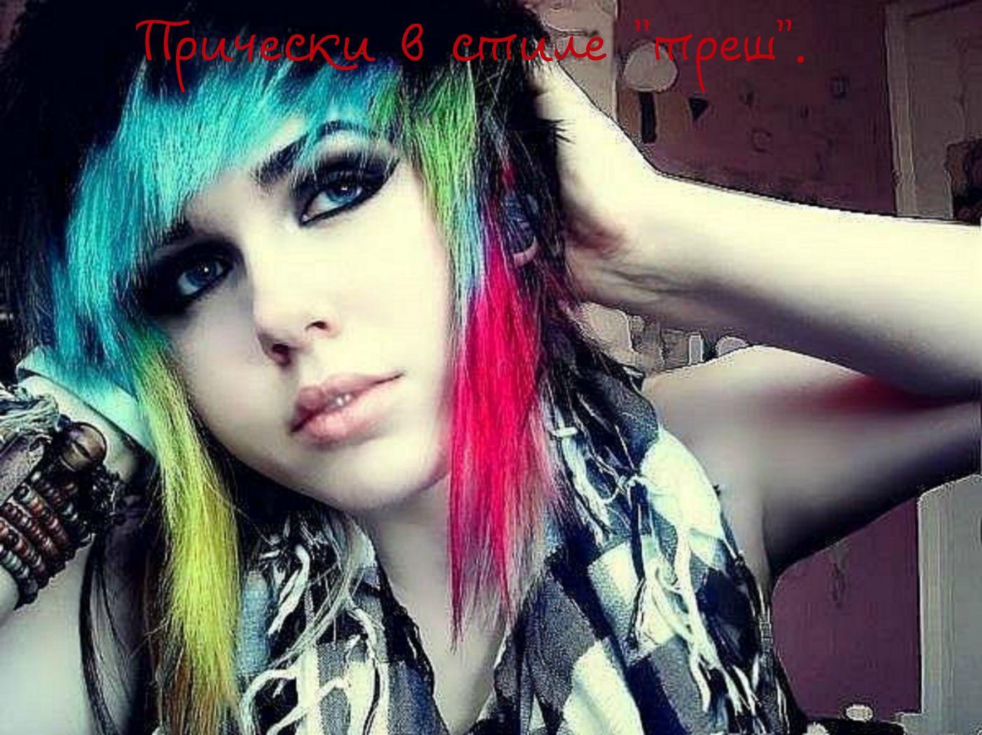 Фотографии девушек неформалок, Informal girlsНеформальные. ВКонтакте 13 фотография