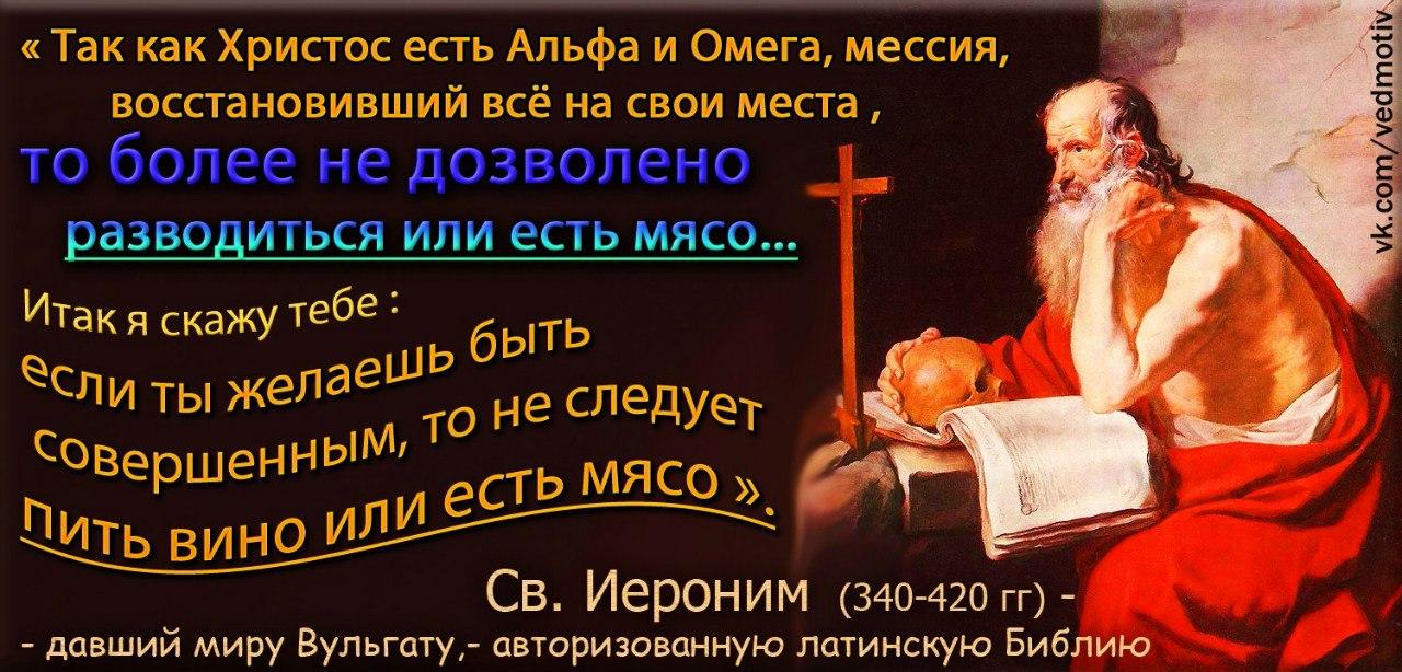 Св. Иероним.jpg