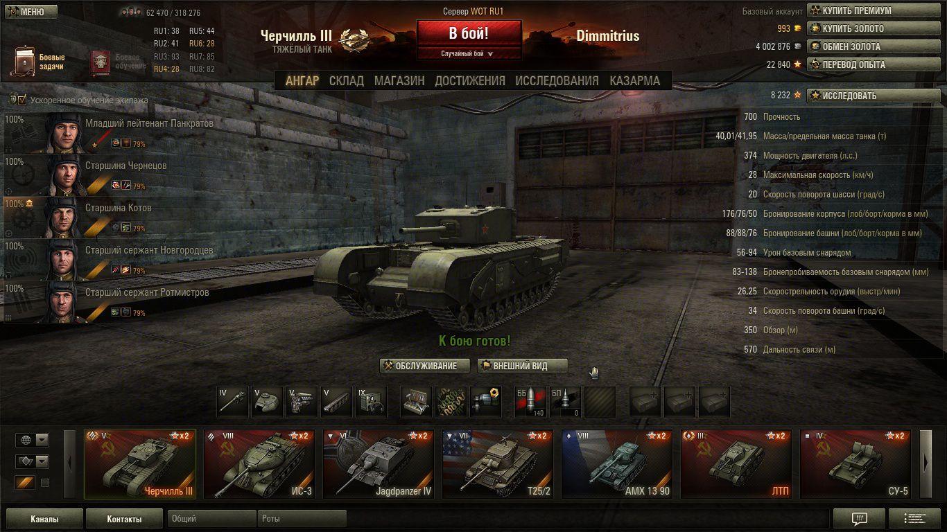 Продам личный аккаунт WOT (World of Tanks) с почтой