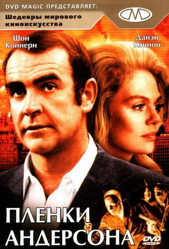 Пленки Андерсона / The Anderson Tapes (Сидни Люмет / Sidney Lumet) [1971, США, драма, триллер, криминал, DVDRip] MVO (НТВ+) + MVO