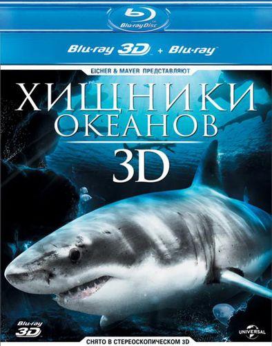 Хищники океанов 3Д / Ocean Predators 3D (2013) [Blu-ray Disc 1080p BD3D]