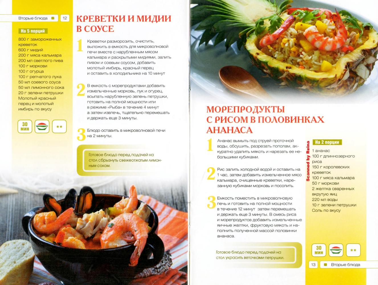 Блюда для микроволновки рецепты