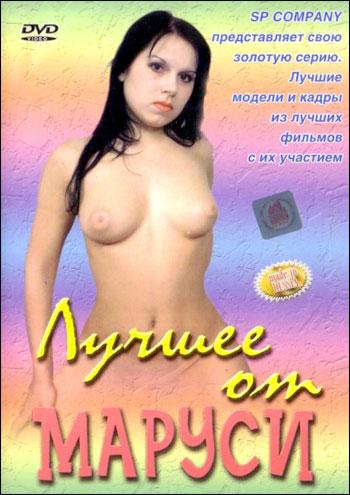 Лучшее от Маруси (2004) DVDRip-AVC