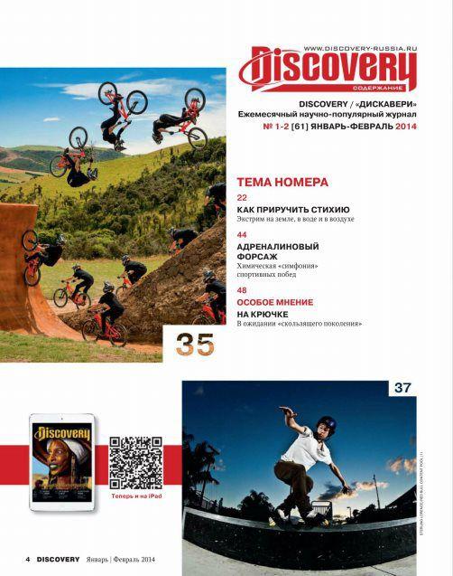 Discovery №1-2. Январь-Февраль (2014) PDF