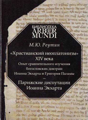 Библиотека Arbor Mundi - Реутин М.Ю. - Христианский неоплатонизм XIV века [2011, PDF / DjVu, RUS]