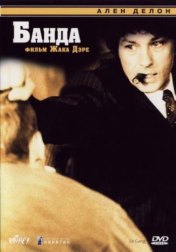 Банда / Le Gang (Жак Дере / Jacques Deray) [1977, Франция, драма, криминал, HDRip] MVO