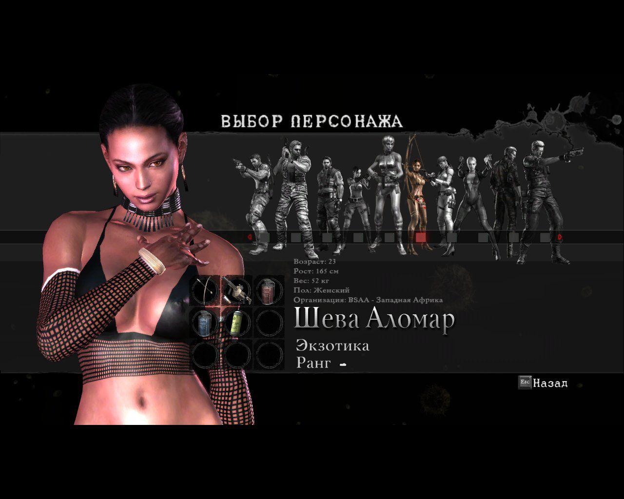 Resident Evil 5 Мод костюма Sheva-Tribal - Файлы - патч, демо,