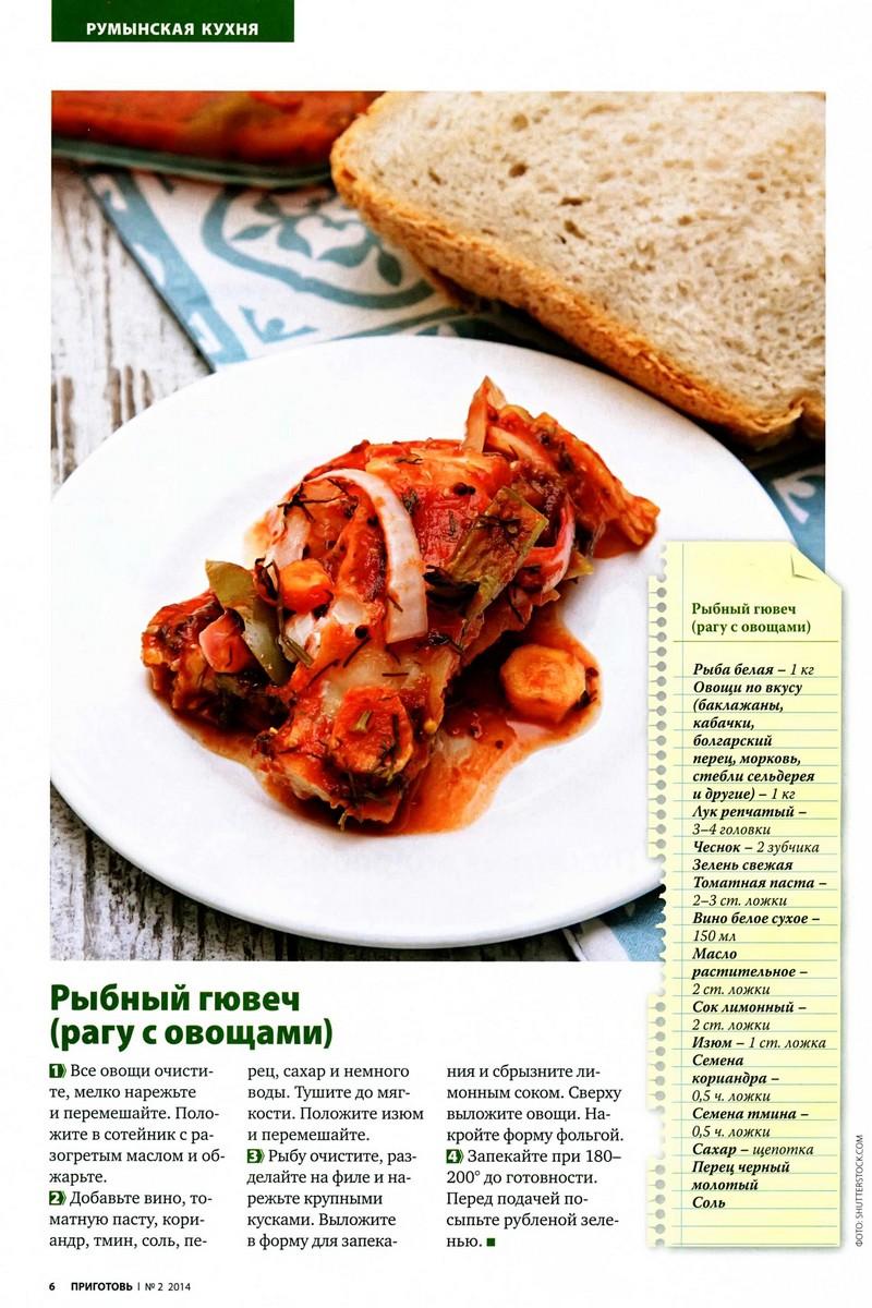 Приготовь № 2 (52) (февраль 2014) PDF