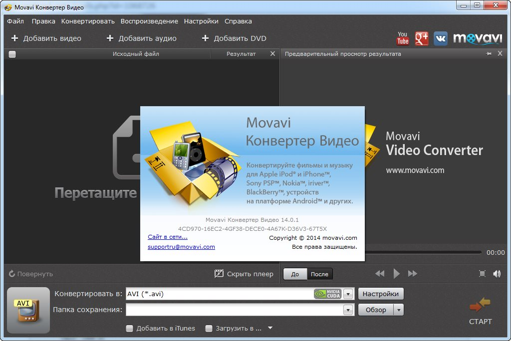 Movavi Video Converter 14.0.1 [RePack] [Shareware]