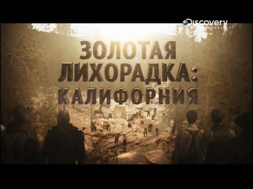 Золотая лихорадка. Калифорния / Gold Fever (Discovery Channel) (Сезон 1. 1-4 серия) [2013, Документальный, Вестерн, 576i, MPEG, IPTVRip]
