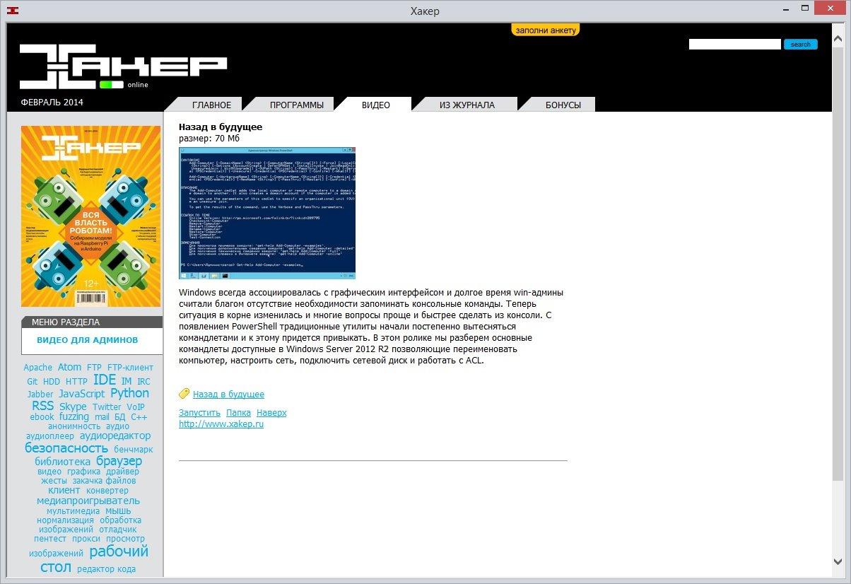 DVD приложение к журналу ''Хакер'' №02 (181) (февраль 2014) | RUS [ISO]